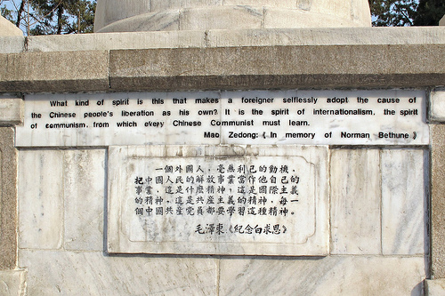 "The inscription is from Mao Zedong's Tribute to Dr. Bethune: ""What kind of spirit is this that makes a foreigner selflessly adopt the cause of the Chinese people's liberation as his own? It is the spirit of internationalism, the spirit of communism, from which every Chinese Communist must learn. """