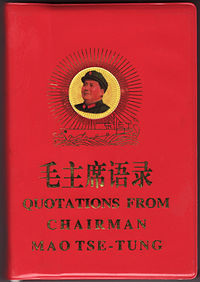 Quotations_from_Chairman_Mao_Tse-Tung_bilingual