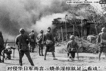 當殺人成為習慣 Japanese soldiers enjoyed watching kill, burn, pillage & rape