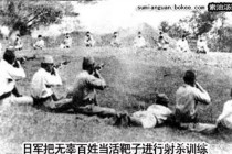 這些可是良民,他們不相信自己會死 They never realized they were to be used as life targets! Practicing on life Chinese civilians as targets!