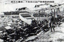 下面那不是土,全是人 Bodies of Chinese civilians piled along the Yangtze River River